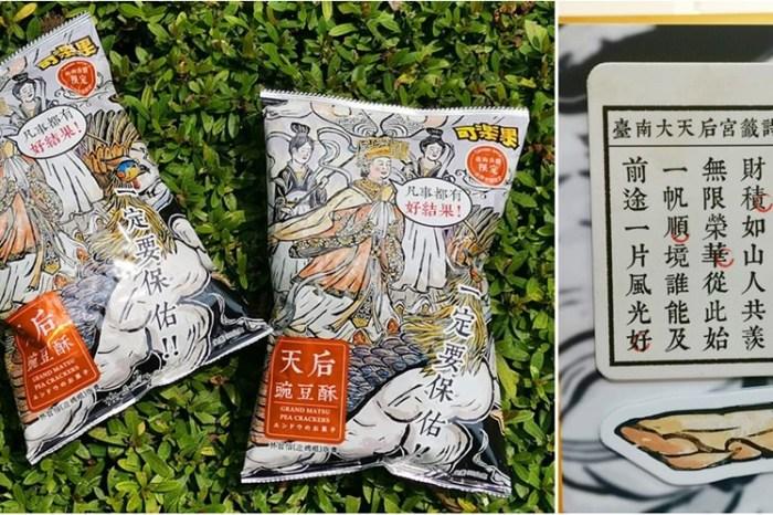 【台南伴手禮】台南天后降臨!台南古蹟限定販售零嘴伴手禮:天后豌豆酥