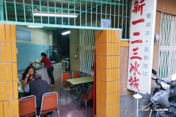 【台南冰店】巷子內的老宅,體驗來鄰居家吃冰的感受:新123冰城