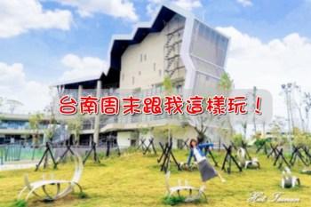 【台南景點】台南周末限定!台南旅遊景點資訊,給你當週最新台南旅遊景點~