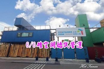【台南景點】台南最大主題貨櫃公園!永大夜市旁的新發現:台南貨櫃公園
