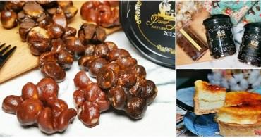 【台南伴手禮】全台獨家!你一定沒吃過的夏威夷豆創意甜點:Queen House法式手工甜點