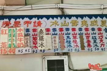 【台南冰店】這款冰只有台南仁德有賣!夏威夷雪山冰要吃不要攪啊:和美冰果室
