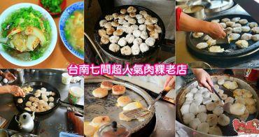 【台南肉粿】台南七間超人氣肉粿老店!台南人早餐這樣吃最霸氣~