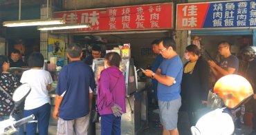 【台南美食】機車排排站也要吃的燒肉飯!傳說中的台南最強:佳味美食便當
