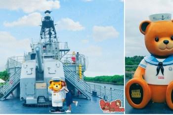 【台南景點】泰迪熊的摩斯密碼,德陽艦上的祕密告白景點~