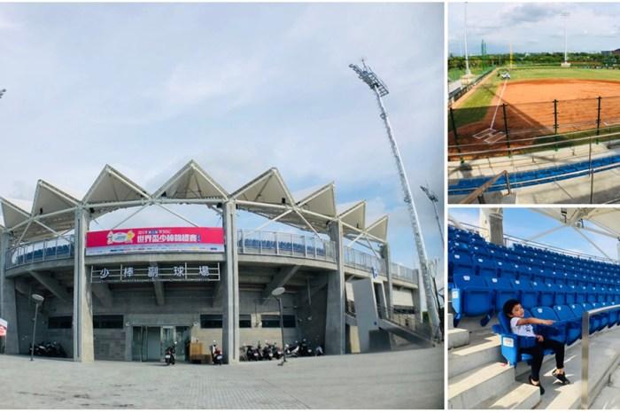 【台南棒球場】台南亞太國際棒球訓練中心來了!總佔地30.27公頃,七月中啟用~