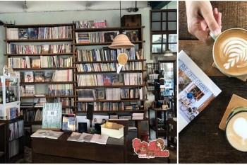 【台南美食】是咖啡店也是圖書館,沉浸於自我空間的好時光:Room A