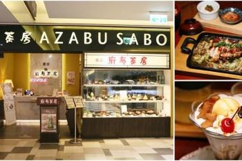【台南美食】來自日本東京的經典品牌,回憶殺等級的好味道:麻布茶房