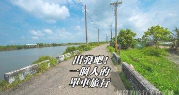 【台南景點】台南腳踏車秘境之旅,台南人的你可有來過呢: 台南鹽水溪口濕地路線
