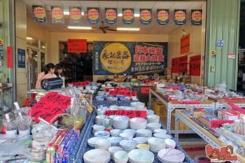 【台南批發】台南最狂批發商,日本碗盤價台南最下殺!撿便宜來這裡:豪記食器
