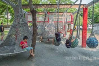 【台南景點】台南最有創意最好玩的親子公園,帶孩子來攀爬叢林吧:立德公園