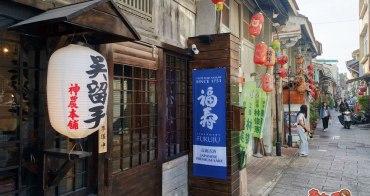 【台南美食】吳留手串燒居酒屋來台南了,地點就選在神農街內:吳留手串燒居酒屋-台南店
