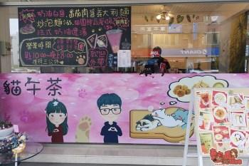 【台南美食】帶毛孩子一起來用餐,給飼主與寵物的友善餐廳:貓午茶