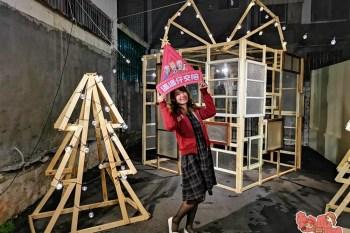【台南活動】最有台南味的聖誕節,來新美街逛市集拆禮物囉:米街,溫溫仔交陪