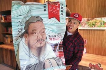 【台南伴手禮】台南最浮誇的巨型伴手禮,是考生都該來打卡朝聖一番:至聖點心麵