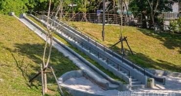 【台南景點】台南永康最新地景溜滑梯,體驗從山坡溜下的極速快感:永康祥和公園