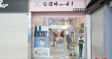 台南竟然有這種專門店,韓國偶像團體商品專賣,要買正版就來這:安妞哈se 唷!韓流館