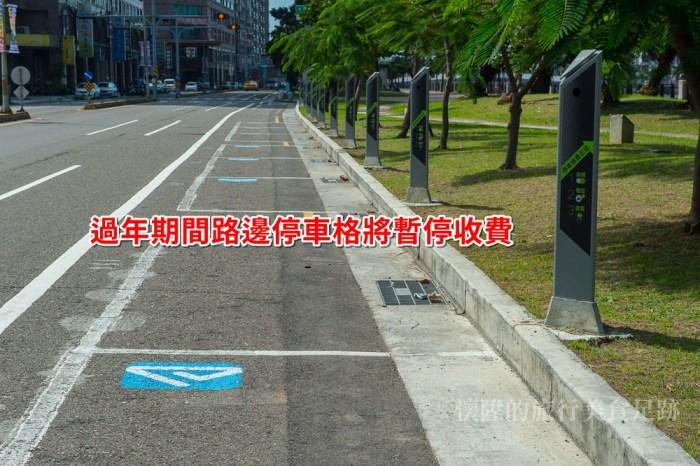 【台南交通】台南春節期間路邊停車格暫停收費,這七天讓你免費停~