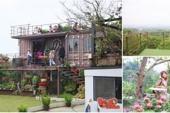 【嘉義景點】半山腰上的貨櫃屋景觀餐廳,遠眺桃城風景賞花的好去處:幸福山丘HappyHill