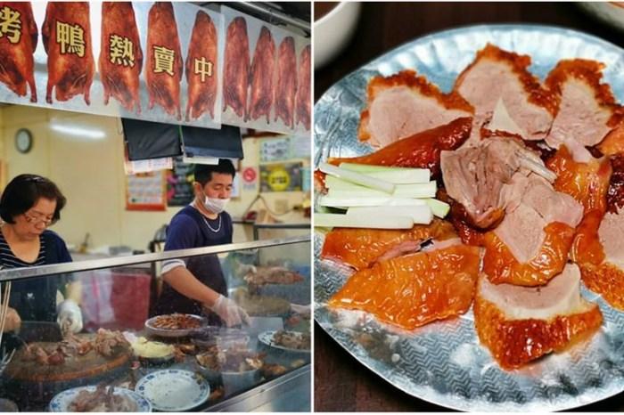 【台南美食】台南人氣烤鴨店便宜坊!超過35年的在地老店,餅皮還是自家手工製作!