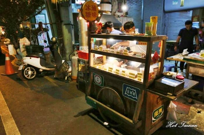 【台南美食】邊緣人獨享!水仙宮旁的懷舊風熱炒冰糖尬滷味
