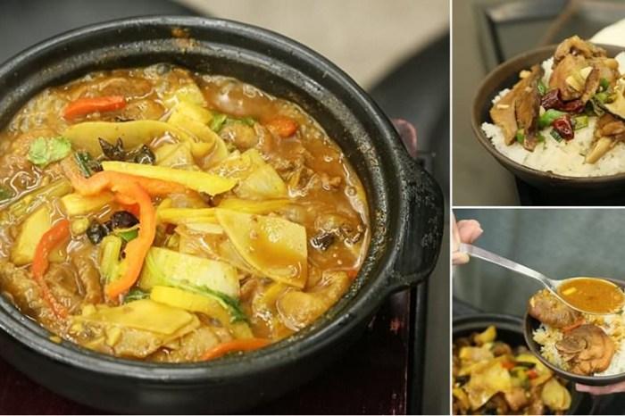 【台南美食】國民砂鍋美食黃燜雞!好吃到再添兩碗白飯啦:來道黃燜雞米飯