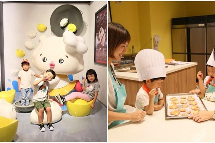【台南景點】台南最大最好玩的親子餐廳,大人小孩放風整天的好去處:奇美食品幸福工廠