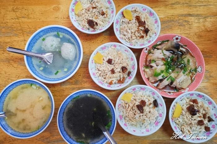 【台南美食】新化隱藏版美食!一天只賣3小時就完售的人氣雞肉飯:嘉義雞肉飯