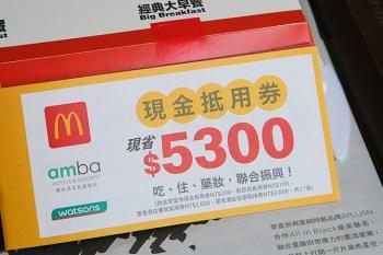 【生活資訊】麥當勞攜手屈臣氏推「5300元」現金抵用卷!全台限量250萬份