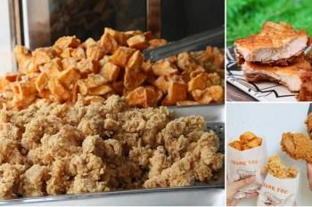 【台南美食】肯德基版的路邊攤!一個銅板就可以吃到的酥脆炸物店:啾ㄠˊ炸