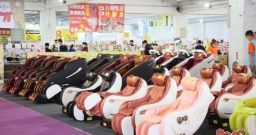 【台南特賣會】佔地千坪超狂特賣會來了!運動用品、按摩椅、異國零食以及大小型家電,就是要讓你買到賺到:台灣廠拍