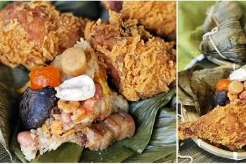 【台南美食】一年只賣三天的浮誇干貝鮑魚海陸粽!加上炸雞腿和飲料竟然只要99元:啾ㄠˊ炸