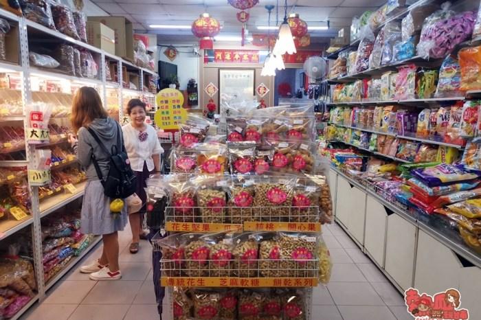 【台南批發】台南在地超過70年的零食批發店,古早味糖果零嘴這裡通通有:興隆行