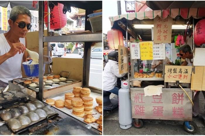 【台南甜點】永康人晚餐前的小確幸!阿公阿嬤牌的古早味:大灣市場無名雞蛋糕&紅豆餅