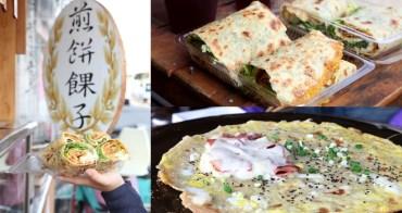 【台南美食】這真的不是捲餅!隱藏版的煎餅餜子,遠從天津來的神祕美食:煎餅餜子