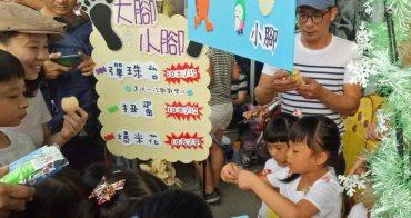 【台南活動】慢慢來兒童市集在河樂廣場!兩天48個攤位任你逛,還有神秘藝人來助陣!