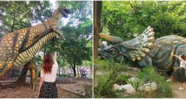 【台南景點】台南版侏儸紀公園!藏身於住宅區內的恐龍公園~