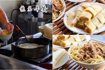 【台南早餐】素食風味的傳統早餐店,竟然默默地開業超過30年:府安路無名素食早點