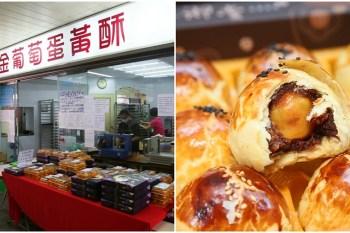【台南伴手禮】佳里區謎樣的神級蛋黃酥,現場搶購一小時就完售:金葡萄蛋黃酥