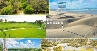 【台南旅遊】台南絕美景點深度旅遊,最不一樣的台南二日遊行程規劃