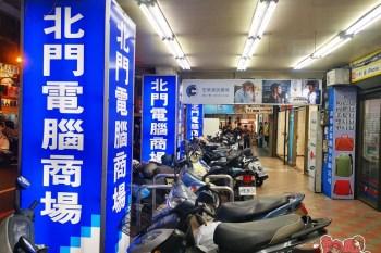 【台南資訊】北門電腦商場再見!確定營業到10月底,又一個時代的眼淚啊~