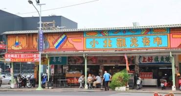 【台南夜市】東帝士百貨興衰最佳見證者!老台南逛街購物的好去處:小北觀光夜市