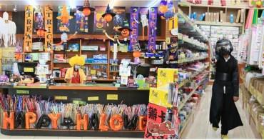 【台南文具行】文具控的天堂!更是節日購物的好去處,萬聖節、聖誕節來這裡血拚就對了:101文具天堂-永康店