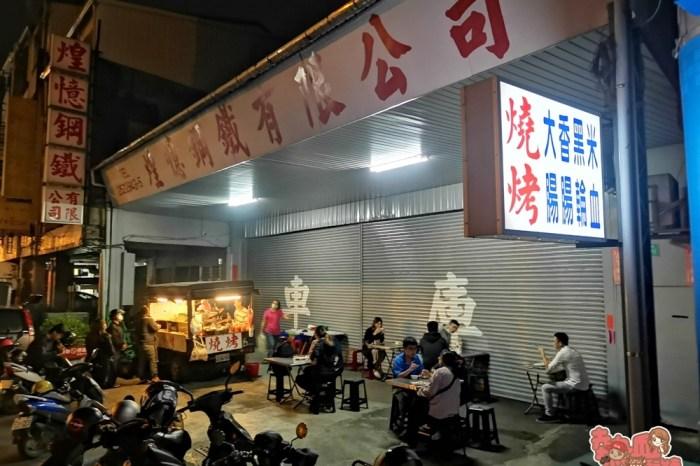 【台南宵夜】白天是鋼鐵公司,晚上變身成人氣燒烤攤:公園路無名燒烤