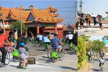 【台南旅遊】台南北門另類新玩法!帶你用單車玩遍大北門,品嚐最海味的北門料理~