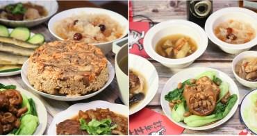 【台南年菜】奇美食品首推「個人年菜」!小家庭也可以輕鬆澎湃過好年,加熱即食有夠方便啦~