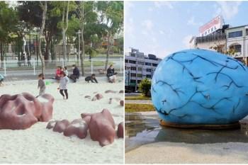 【台南景點】台南市區發現巨大恐龍蛋!恐龍遺跡竟然是孩童的沙坑區:和順公園