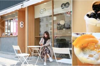 【台南飲料】海安路日系風格飲料店!「用喝的豆花芋圓」超療癒系飲品:久川維新茶飲