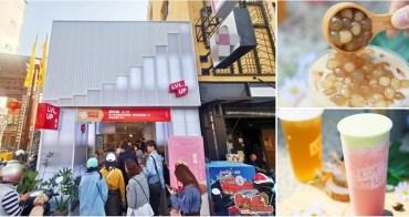 【台南飲料】赤崁樓旁的人氣飲料店!開幕不久便大排長龍,人氣飲品這幾款必喝:樂浮茶飲 Level up