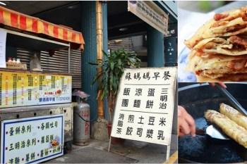【台南早餐】只要15元就能吃到的脆皮手工蛋餅!青年路上這間小店很迷人啊:蘇媽媽早餐
